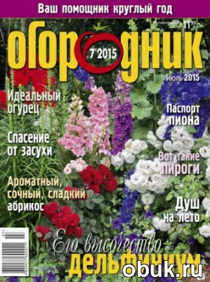 Журнал Огородник №7 (июль 2015)
