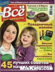 Журнал Всё для женщины № 10 2015