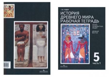 Книга История Древнего мира. 5 класс. Рабочая тетрадь. В 2 частях
