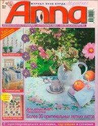 Anna №7 2001 (Россия)