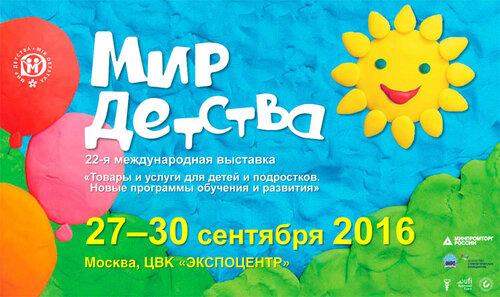 Приглашение на выставку Мир детства 2016