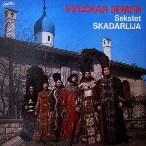 Sekstet Skadarlija - Русская Земля (1979) [Jugoton, LSY 61 430]