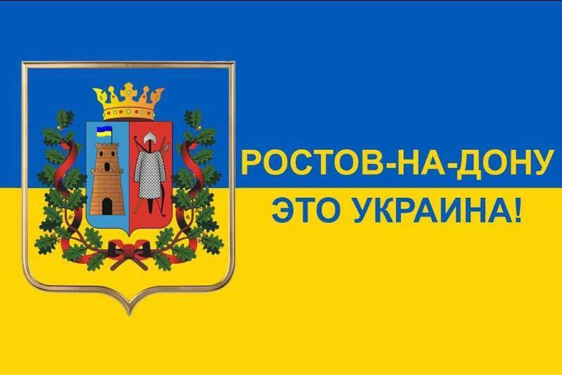 Ростов-на-Дону - это Украина