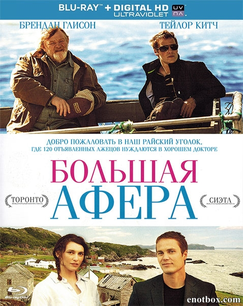 Большая афера / The Grand Seduction (2013/BD-Remux/BDRip/HDRip)