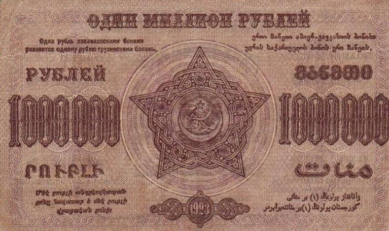 Россия, Федерация ССР Закавказья, Один миллион рублей, 1923