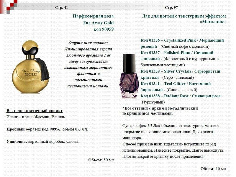 avon каталог 16 2014