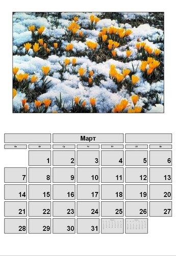 март 2016 календарь времена года