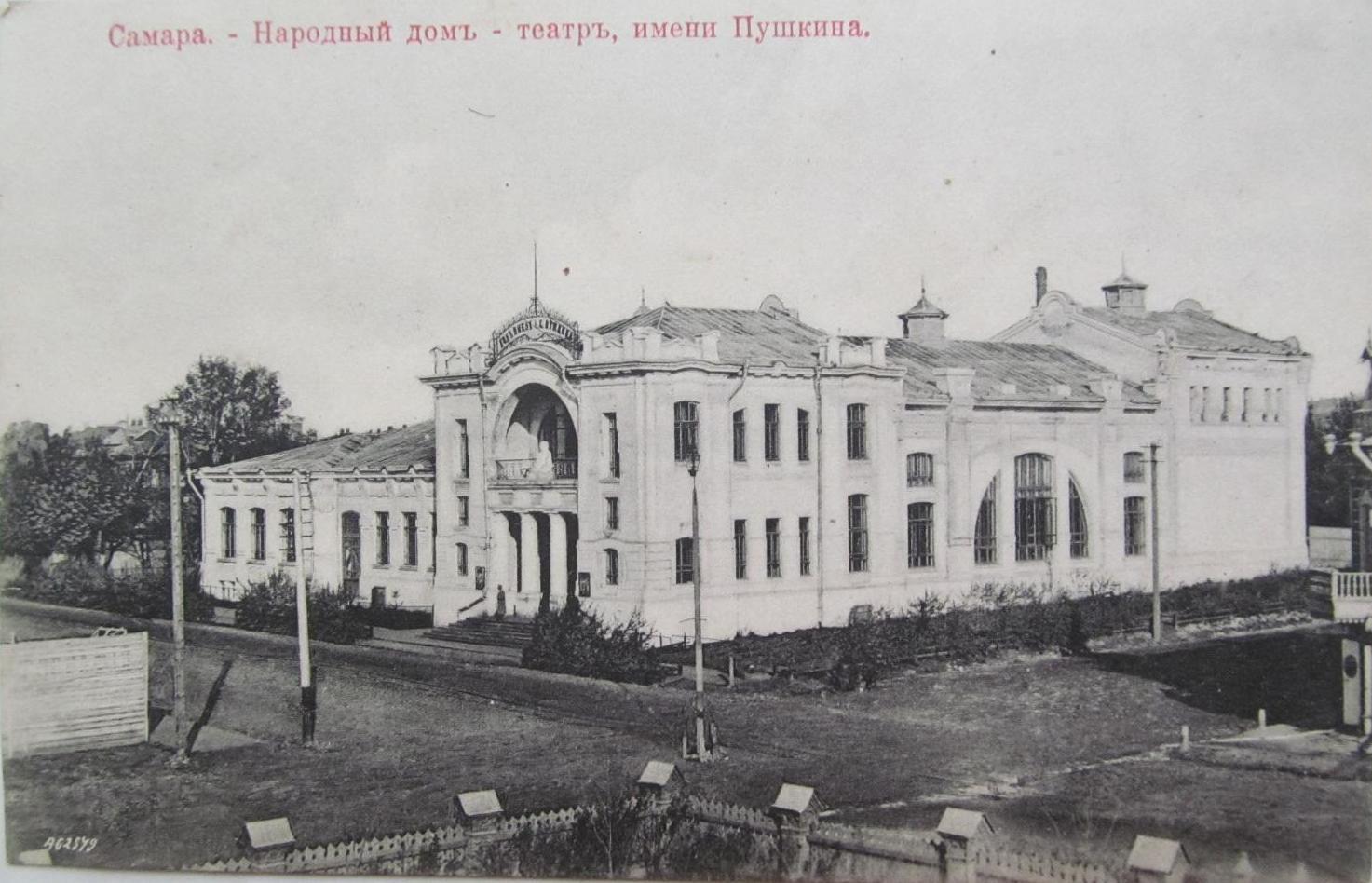 Народный дом. Театр имени Пушкина