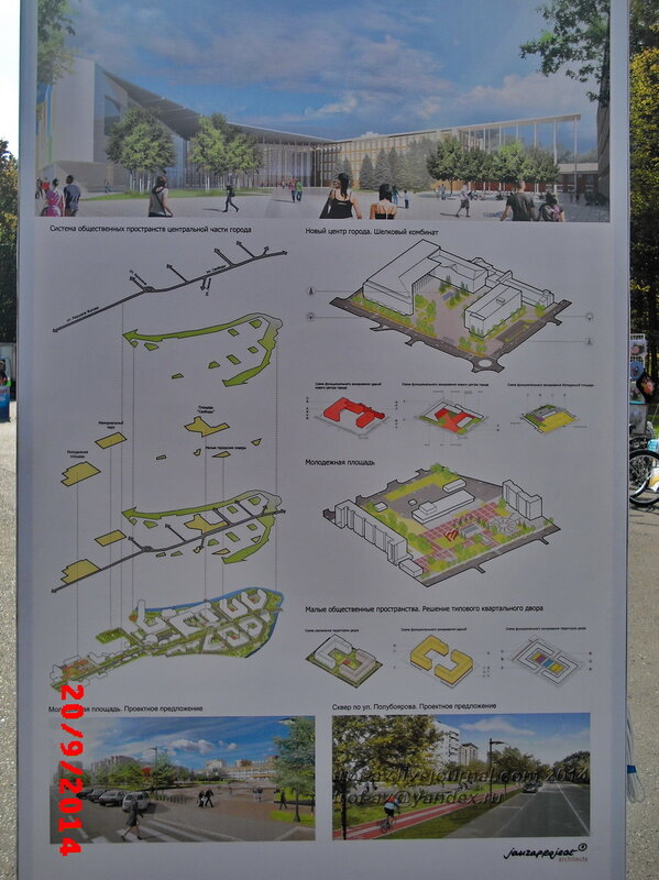 Стенды с планами развития на празднование 85-и летия Наро-Фоминского района, г.Наро-Фоминск