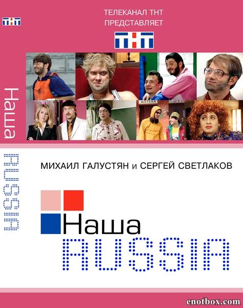 Наша Russia (1-5 сезон: 77 серий из 77) / 2006-2011 / РУ / DVDRip