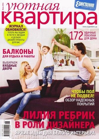 Книга Журнал: Уютная квартира №6 (июнь 2014)