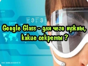 Книга Google Glass - для чего нужны, какие секреты (2013) DVDRip