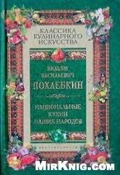 Книга Национальные кухни наших народов