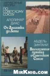 По Советскому Союзу. Выпуск 7