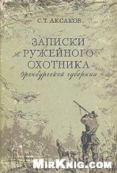 Книга Записки ружейного охотника Оренбургской губернии