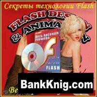 Книга Секреты технологии Flash. Весь арсенал флешера iso 2201,6Мб