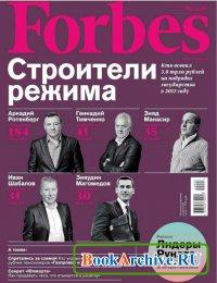 Аудиокнига Forbes №3 (март 2014) Россия