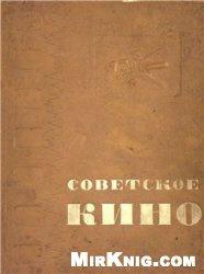 Книга Советское кино