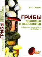 Книга Грибы знакомые и незнакомые. Справочник-определитель грибов Крыма. 2-е издание