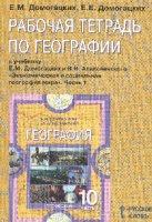 Книга Рабочая тетрадь по географии 10 класс. 1 часть
