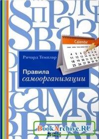 Книга Правила самоорганизации