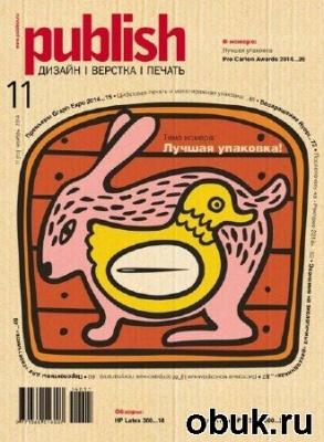 Книга Publish №11 (ноябрь 2014)