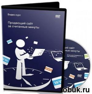Книга Сергей Панфёров - Продающий Сайт За Считанные Минуты (Обучающее Видео)