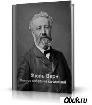 Книга Жюль Верн. Полное собрание сочинений   1990-2008   RUS   FB2