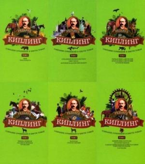 """Сочинения Редьярда Киплинга от издательства """"Teppa"""" в 6 томах"""