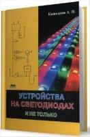 Аудиокнига Устройства на светодиодах и не только djvu 37Мб