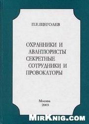 Книга Охранники и авантюристы. Секретные сотрудники и провокаторы