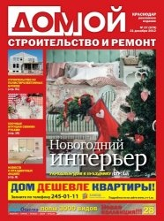 Домой. Строительство и ремонт. Краснодар №37 2012