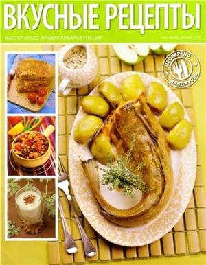 Книга Вкусные рецепты № 11 2010