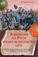 А было ли на Руси татаро-монгольское игo pdf 35,57Мб