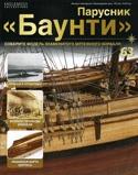 "Журнал Парусник ""Баунти"" №63 2013"
