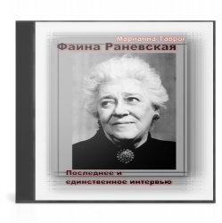 Аудиокнига Фаина Раневская. Последнее и единственное интервью (Аудиокнига)