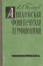 Книга Английская фонетическая терминология