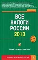 Виталий Семенихин - Все налоги России 2013 rtf, fb2 17,96Мб