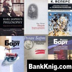 Книга Сборник книг Карла Ясперса, Ролана Барта pdf, doc, fb2 4,7Мб