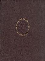 Аудиокнига Менделеев Д.И. Сочинения. Том 1-25 djvu 222Мб