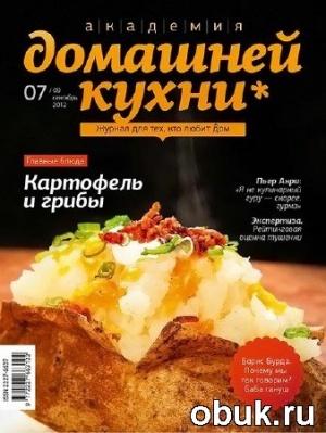 Журнал Академия домашней кухни №7 (сентябрь 2012)