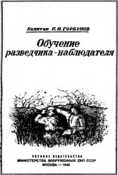 Книга Обучение разведчика - наблюдателя