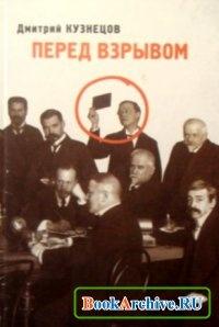 Книга Перед взрывом (аудиоспектакль).