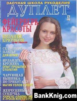 """Журнал Дуплет 12 """"Фейрверк красоты"""" djvu 15,3Мб"""