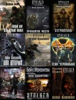 Книга Книги S.T.A.L.K.E.R. вся серия 177шт fb2 fb2 79,14Мб