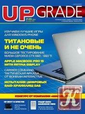 Журнал UPgrade №46 (601) ноябрь 2012
