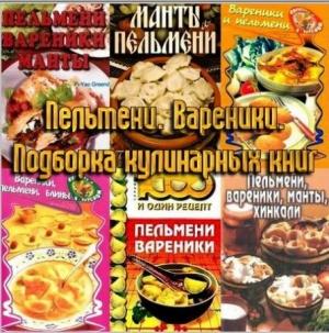 Книга Вареники. Пельмени. Подборка кулинарных книг