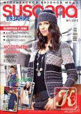 Книга Susanna вязание № 1 2013