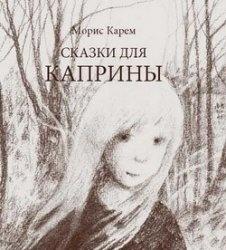 Аудиокнига Сказки для Каприны