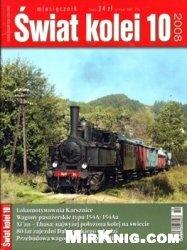 Журнал Swiat Kolei 2008-10